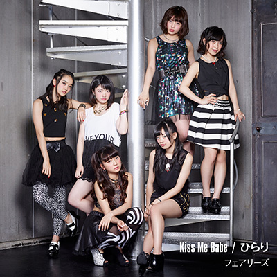 Kiss Me Babe / ひらり(CD)