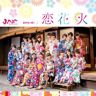 チアリーダー / 恋花火(CD)