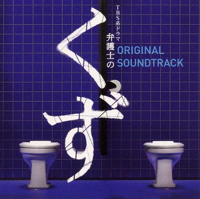 弁護士のくず/オリジナル・サウンドトラック