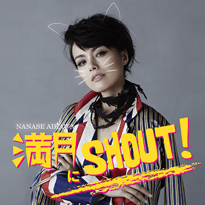 満月にSHOUT!【CD+DVD】