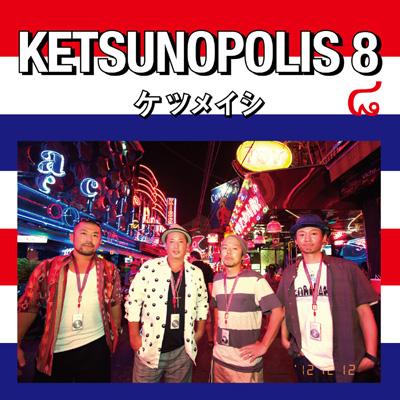 KETSUNOPOLIS 8(CD)