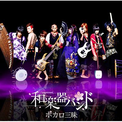 ボカロ三昧【数量限定生産盤CD+DVD】