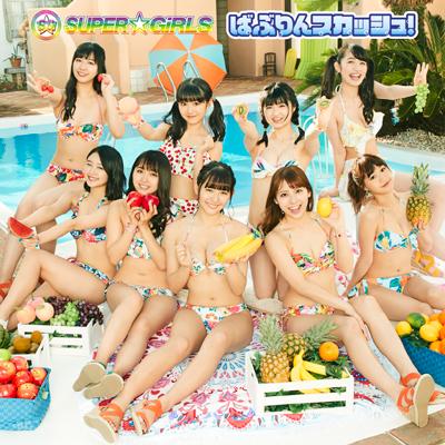 ばぶりんスカッシュ!(CD+Blu-ray)