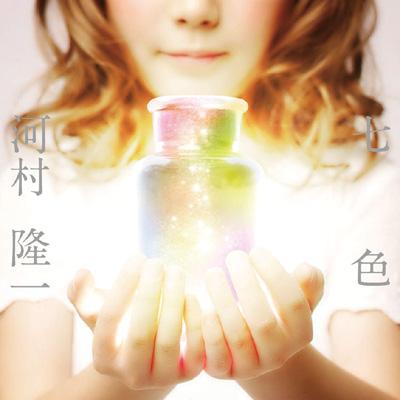 七色 【CD+DVD】