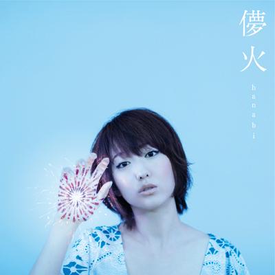 儚火【CD+DVD】