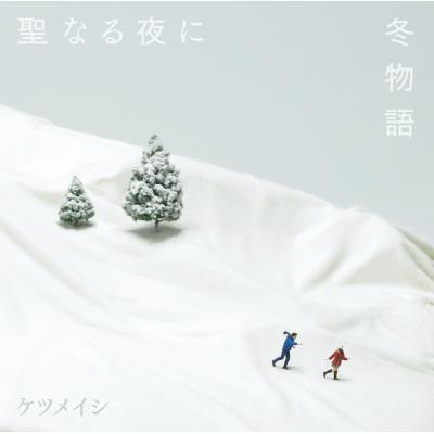 聖なる夜に/冬物語