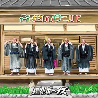 ぶっせんサンバ【CD+DVD】(Type-A)