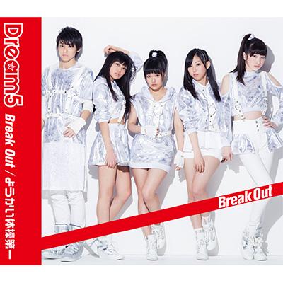 Break Out / ようかい体操第一(CD)