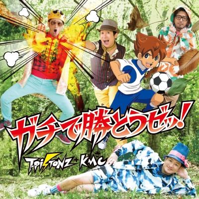 ガチで勝とうゼッ!(CD+DVD)