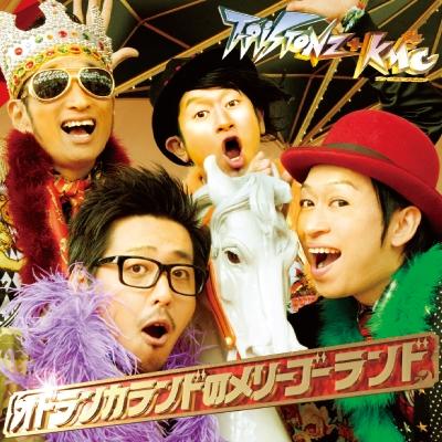 オドランカランドのメリーゴーランド【CD】