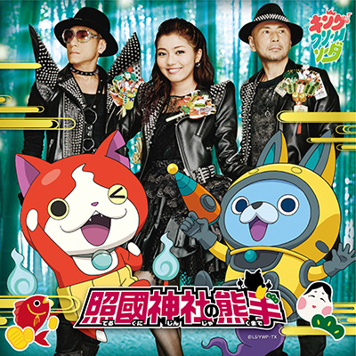 照國神社の熊手【CD】