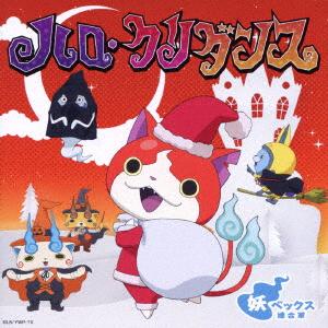 ハロ・クリダンス【妖怪ウォッチver.】(CD)