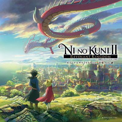 二ノ国II レヴァナントキングダム オリジナルサウンドトラック(CD)