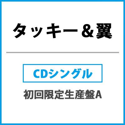 抱夏-ダキナツ-【初回限定生産盤A】(CD+DVD)