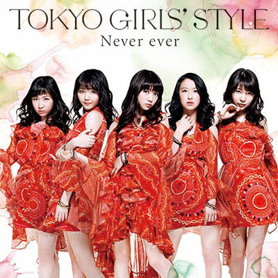 Never ever(CDのみ)(通常盤)