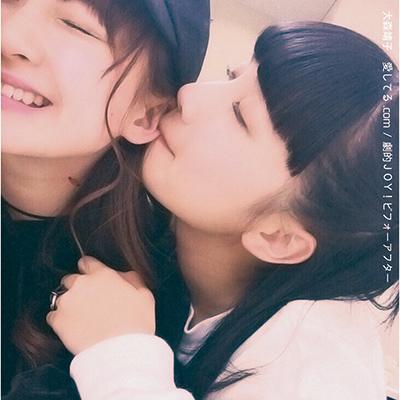 愛してる.com / 劇的JOY!ビフォーアフター【CD】