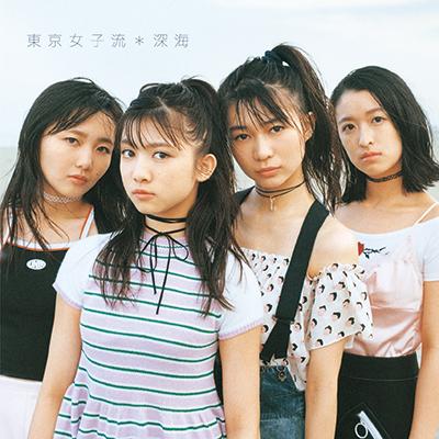 深海(CD+DVD)