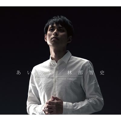 あいたい【デラックス盤】(CD+フォトブック)