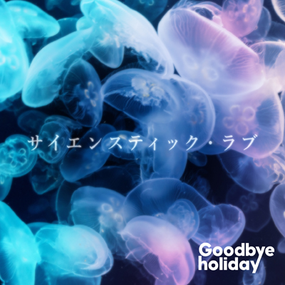 サイエンスティック・ラブ(CD+2枚組DVD+スマプラ)