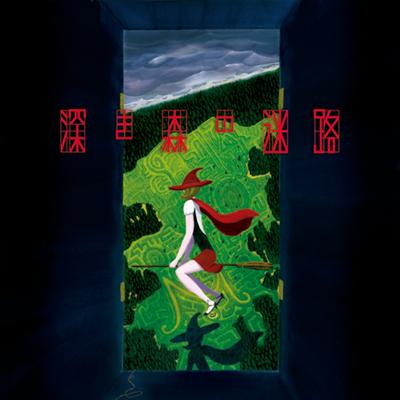 深き森の迷路(CD Only)【スマプラ対応】