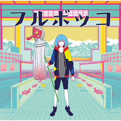 フルボッコ(CD)