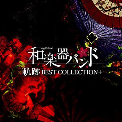 軌跡 BEST COLLECTION+ MUSIC VIDEO盤 【CD+Blu-ray(スマプラ対応)】