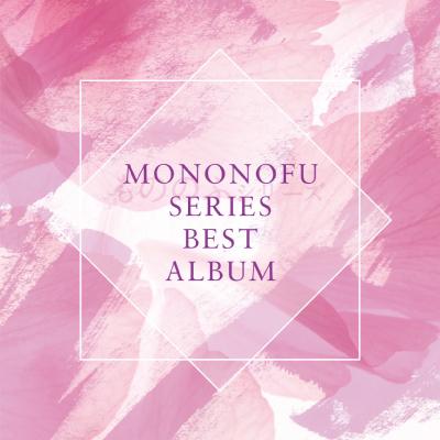 舞台「もののふシリーズ」ベストアルバム(2枚組CD)