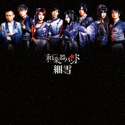 細雪(CD ONLY)