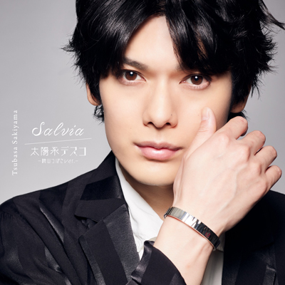 Salvia/太陽系デスコ -崎山つばさver.-【MUSIC VIDEO盤】(CD+DVD)