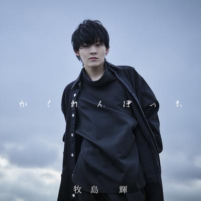 かくれんぼっち【通常盤(CD)】