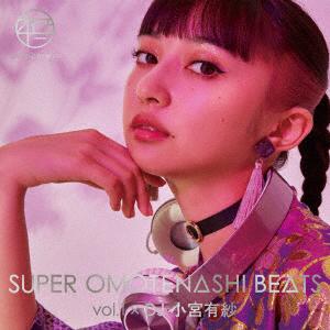 SUPER OMOTENASHI BEATS vol.1 × DJ 小宮有紗(AL)