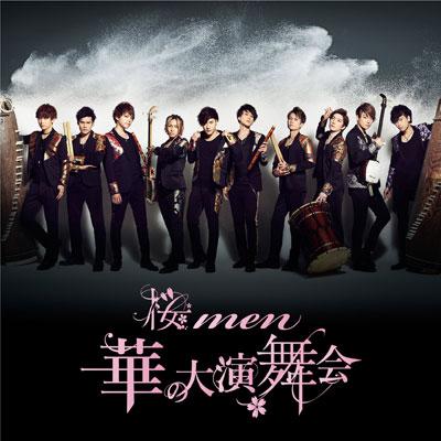 華の大演舞会(CD)
