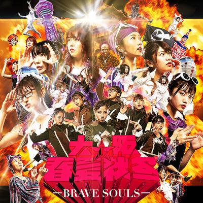 BRAVE SOULS(CD)
