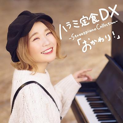 ハラミ定食DX Streetpiano Collection ~「おかわり!」(CD+DVD)