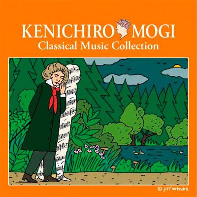 茂木健一郎/すべては音楽から生まれる ①脳とクラシック