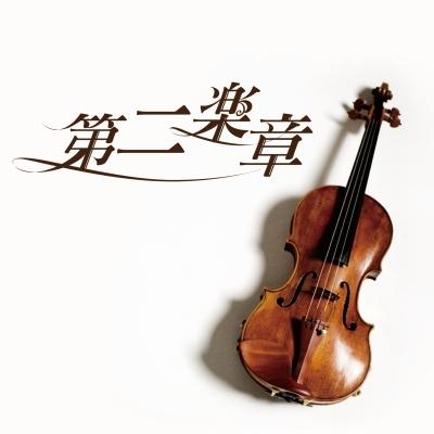 第二楽章 オリジナル・サウンドトラック(作曲:渡辺俊幸)