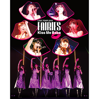 フェアリーズ LIVE TOUR 2015 - Kiss Me Babe -(Blu-ray)