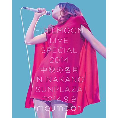 FULLMOON LIVE SPECIAL 2014 ~中秋の名月~ IN NAKANO SUNPLAZA 2014.9.9(Blu-ray)