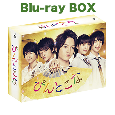 ぴんとこな Blu-ray BOX