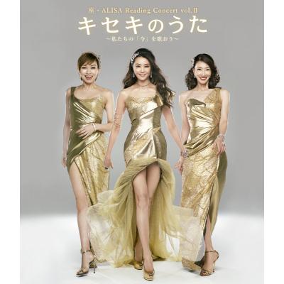 座・ALISA Reading Concert vol.II キセキのうた ~私たちの「今」を歌おう~(Blu-ray+CD)