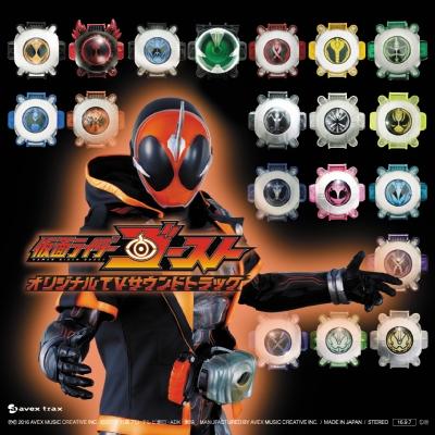仮面ライダーゴースト TV サウンドトラック 2枚組【数量限定生産盤】 (2枚組CD+グッズ)