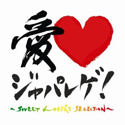 愛LOVE(ハート記号)ジャパレゲ~SWEET LOVERS SELECTON~