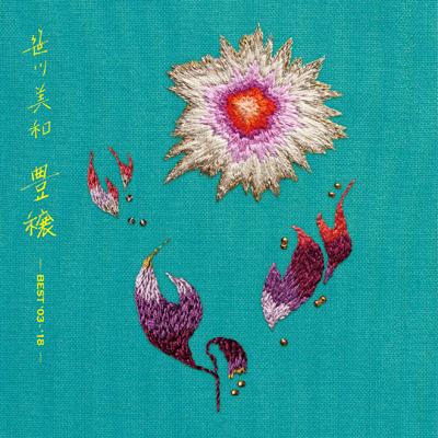 豊穣 -BEST '03~'18-【初回限定生産盤】(CD+DVD)