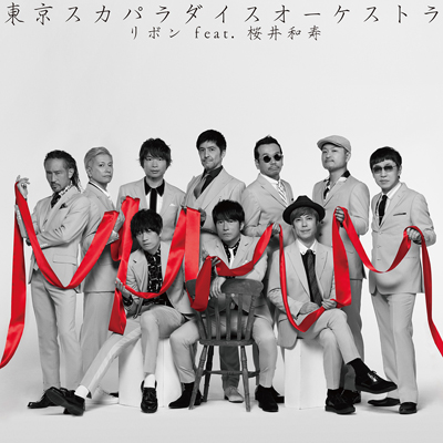 リボン feat.桜井和寿(Mr.Children)(CD)