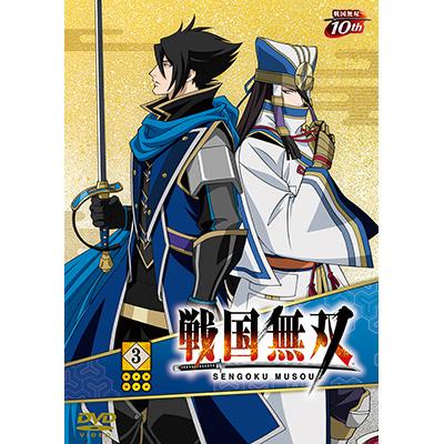戦国無双DVD 3