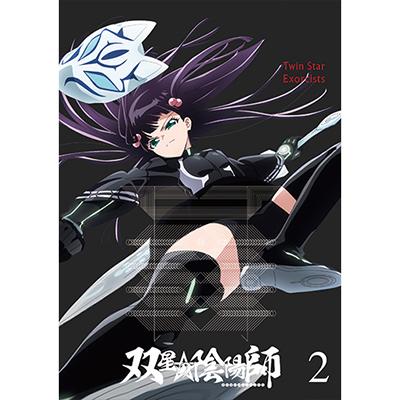 双星の陰陽師 DVD2