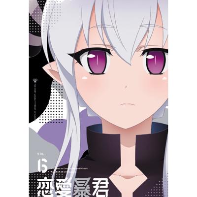 恋愛暴君 6(DVD)