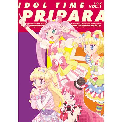 アイドルタイム プリパラ DVD BOX-1(DVD3枚組)