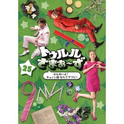 トゥルルさまぁ~ず ~やんねーよ!キャノン砲なんてケツに!~(DVD)