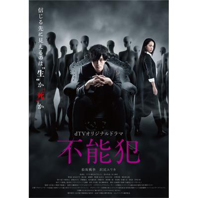 dTVオリジナルドラマ「不能犯」(DVD)